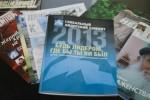 Глобальный Лидерский Саммит 2013