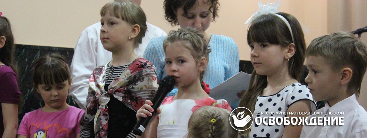 Детское Богослужение